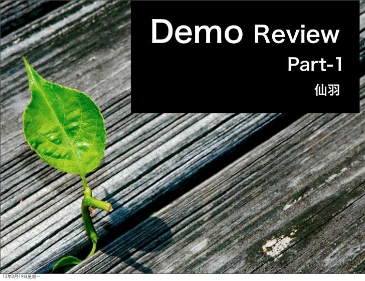 Demo   Review                       Part-1                         仙羽12年3月19日星期一