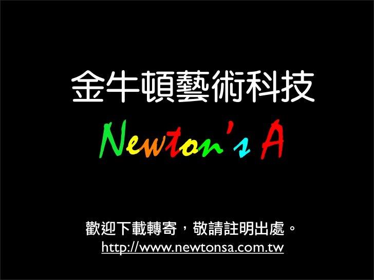 Newton's A http://www.newtonsa.com.tw