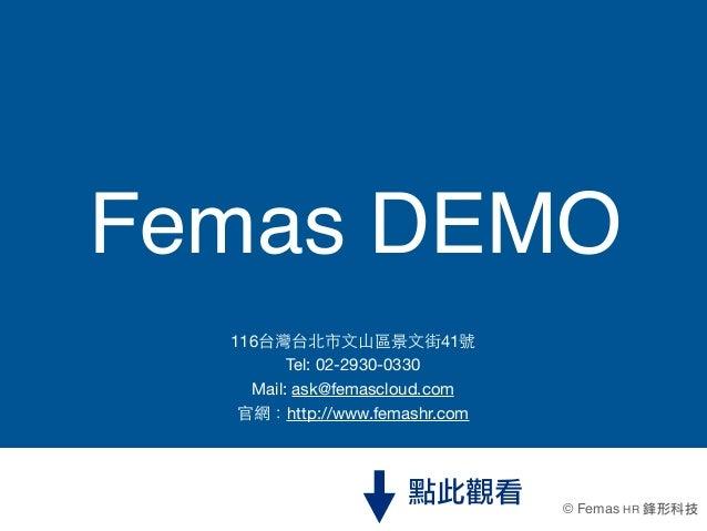 Femas DEMO  116台灣台北市⽂文⼭山區景⽂文街41號         Tel:02-2930-0330    Mail: ask@femascloud.com   官網:http://www.femashr.com        ...
