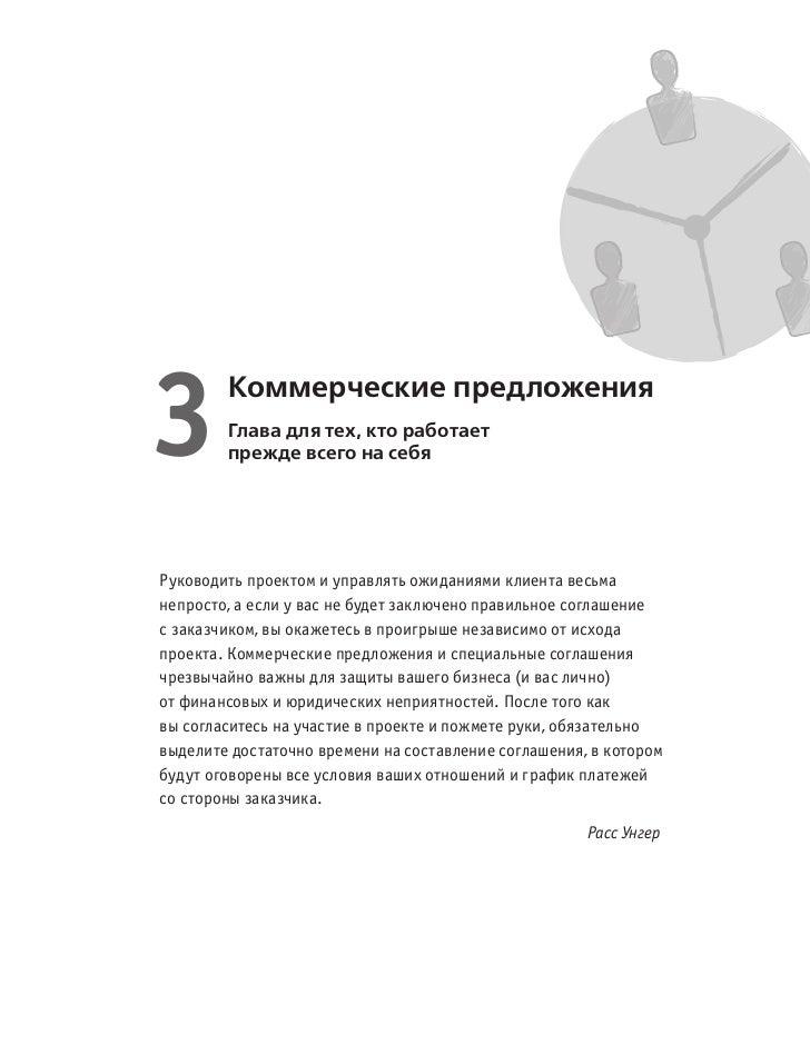 3       Глава 3.   Коммерческие предложения        Глава для тех, кто работает        прежде всего на себяРуководитьпроек...