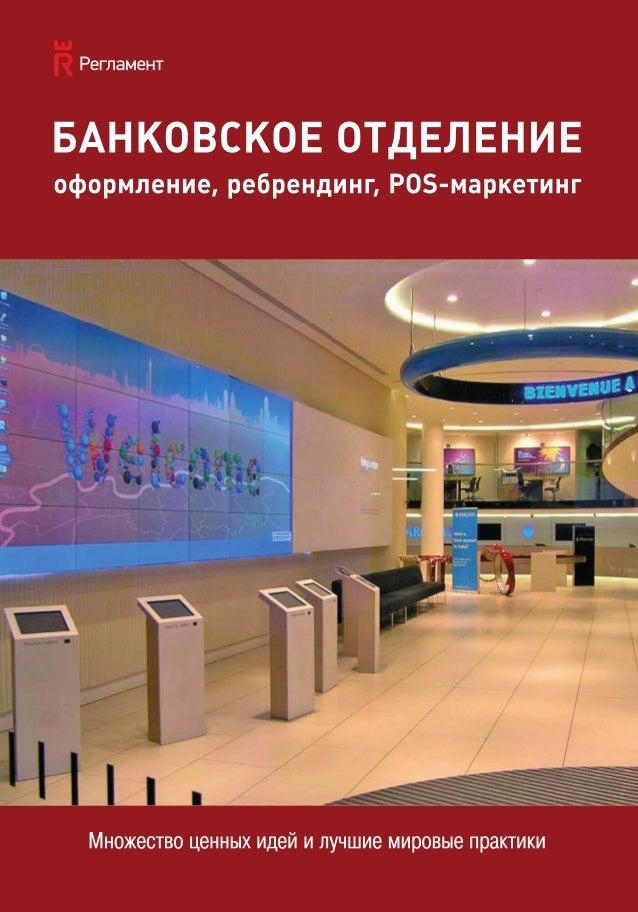 От автора  Эта книга о том, как отделение сможет остаться в центре банковской индустрии. Она написана для экспертовпрактик...
