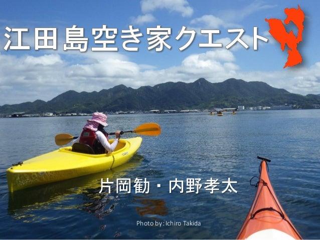 片岡勧 ・ 内野孝太 Photo by:Ichiro Takida