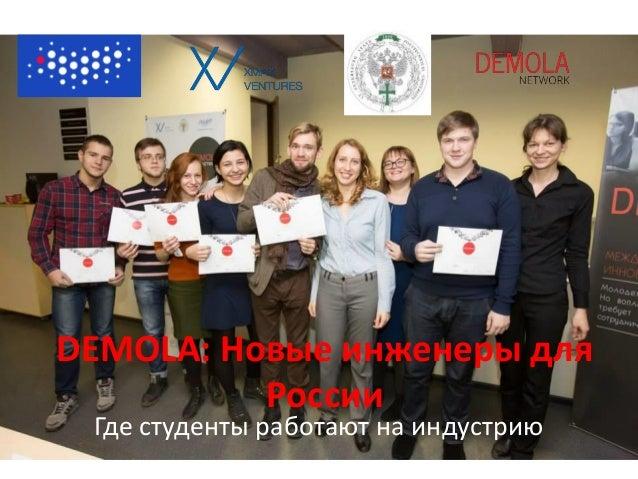 DEMOLA: Новые инженеры для России Где студенты работают на индустрию