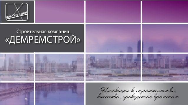 Создание презентации строительной компании.
