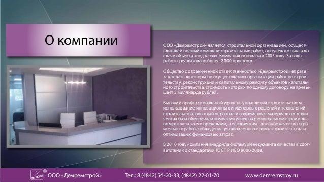 Презентация строительной компании.