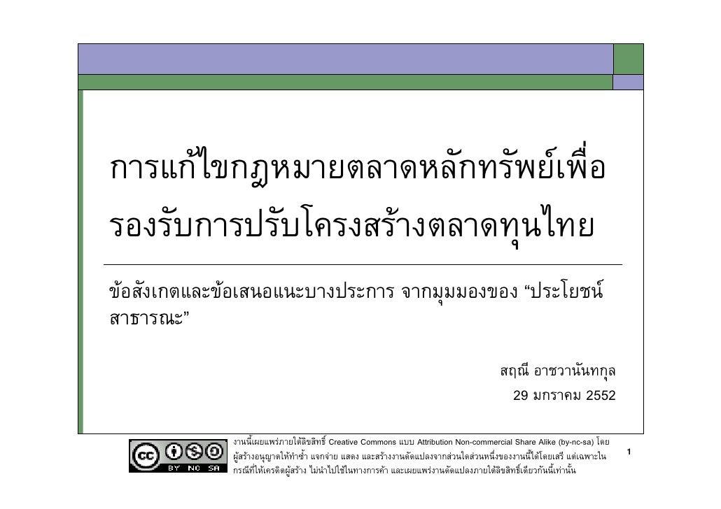 """การแกไขกฎหมายตลาดหลักทรัพยเพื่อ รองรับการปรับโครงสรางตลาดทุนไทย ขอสังเกตและขอเสนอแนะบางประการ จากมุมมองของ """"ประโยชน ..."""