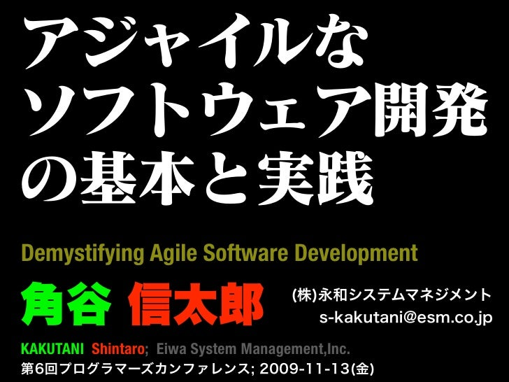 Demystifying Agile Software Development   KAKUTANI Shintaro; Eiwa System Management,Inc.