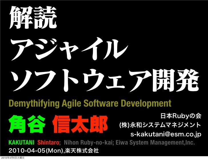 Demythifying Agile Software Development          KAKUTANI Shintaro; Nihon Ruby-no-kai; Eiwa System Management,Inc.  2010  ...