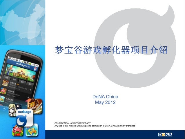 CONFIDENTIAL AND PROPRIETARYAny use of this material without specific permission of DeNA China is strictly prohibited