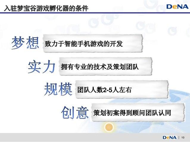 入驻梦宝谷游戏孵化器的条件      致力于智能手机游戏的开发        拥有专业的技术及策划团队           团队人数2-5人左右                策划初案得到顾问团队认同                      ...