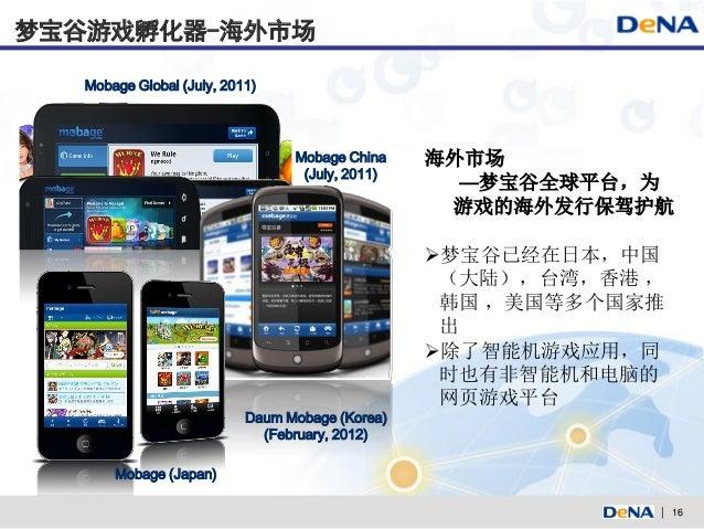 梦宝谷游戏孵化器-海外市场   Mobage Global (July, 2011)                                 Mobage China    海外市场                           ...