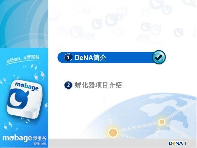 1 DeNA简介2 孵化器项目介绍              1