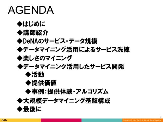 DeNAの大規模データマイニング活用したサービス開発 Slide 2