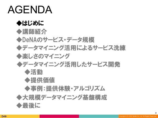 DeNAの大規模データマイニング活用したサービス開発 Slide 3