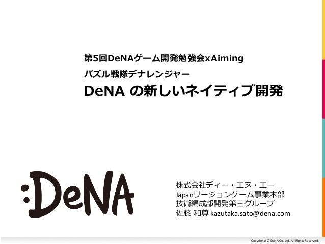 Copyright  (C)  DeNA  Co.,Ltd.  All  Rights  Reserved.   DeNA の新しいネイティブ開発 第5回DeNAゲーム開発勉強会xAiming パズル戦隊デナレンジ...