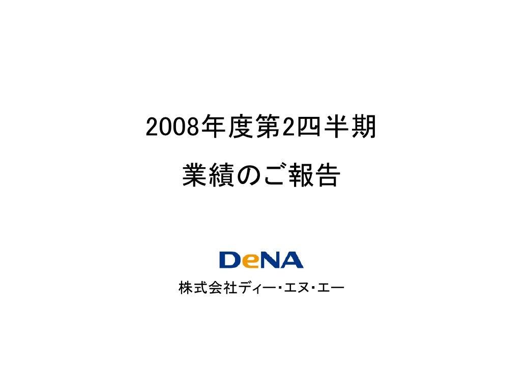 2008年度第2四半期  業績のご報告    株式会社ディー・エヌ・エー