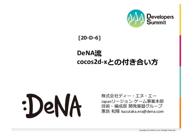 Copyright	   (C)	   DeNA	   Co.,Ltd.	   All	   Rights	   Reserved.	    DeNA流流	    cocos2d-­‐xとの付き合い⽅方	    [20-‐‑‒D-‐‑‒6]	 ...