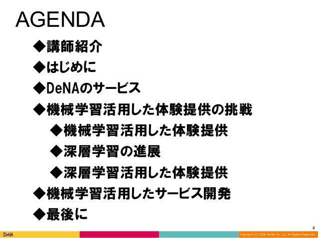 DeNAの機械学習・深層学習活用した体験提供の挑戦 Slide 2