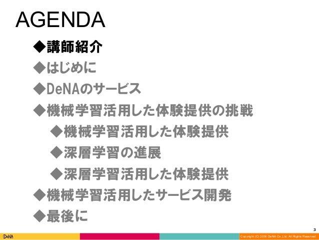 DeNAの機械学習・深層学習活用した体験提供の挑戦 Slide 3