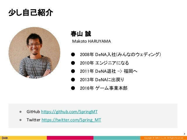 DeNAのゲーム開発を支える Game Backend as a Service Slide 2