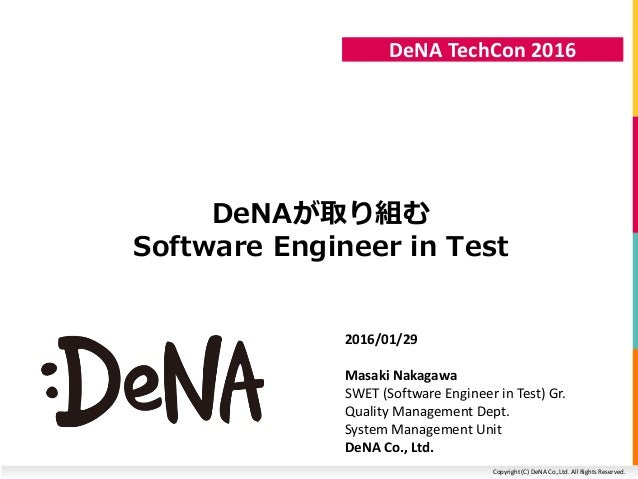 Copyright (C) DeNA Co.,Ltd. All Rights Reserved. DeNA TechCon 2016 DeNAが取り組む Software Engineer in Test 2016/01/29 Masaki N...