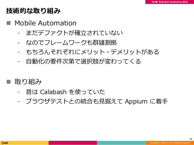 Copyright (C) DeNA Co.,Ltd. All Rights Reserved. DeNA Technical Conference 2016 技術的な取り組み  Mobile Automation ⁃ まだデファクトが確立さ...