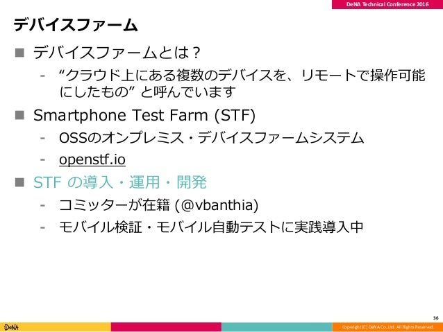 """Copyright (C) DeNA Co.,Ltd. All Rights Reserved. DeNA Technical Conference 2016 デバイスファーム  デバイスファームとは? ⁃ """"クラウド上にある複数のデバイスを..."""