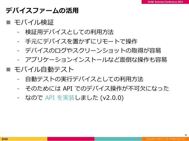 Copyright (C) DeNA Co.,Ltd. All Rights Reserved. DeNA Technical Conference 2016 デバイスファームの活用  モバイル検証 ⁃ 検証用デバイスとしての利用方法 ⁃ 手...