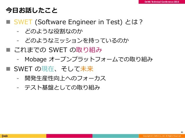 Copyright (C) DeNA Co.,Ltd. All Rights Reserved. DeNA Technical Conference 2016 今日お話したこと  SWET (Software Engineer in Test...