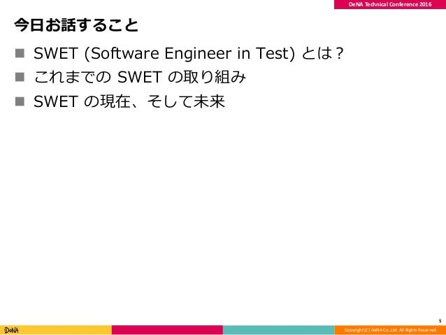 Copyright (C) DeNA Co.,Ltd. All Rights Reserved. DeNA Technical Conference 2016 今日お話すること  SWET (Software Engineer in Test...