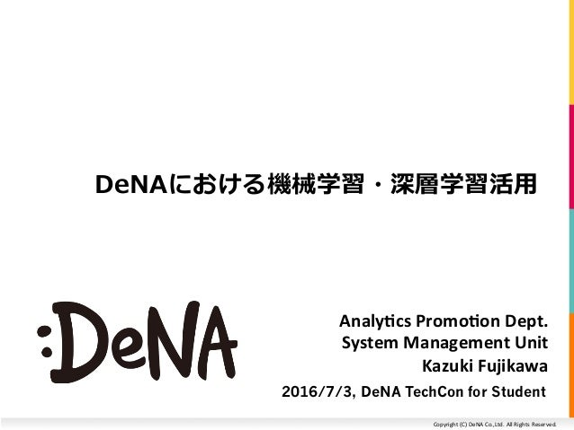 Copyright	(C)	DeNA	Co.,Ltd.	All	Rights	Reserved.	 Analy&cs	Promo&on	Dept.	 System	Management	Unit	 Kazuki	Fujikawa	 DeNAにお...