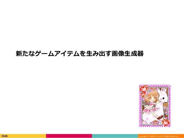 Copyright(C)DeNACo.,Ltd.AllRightsReserved. 新たなゲームアイテムを⽣み出す画像⽣成器