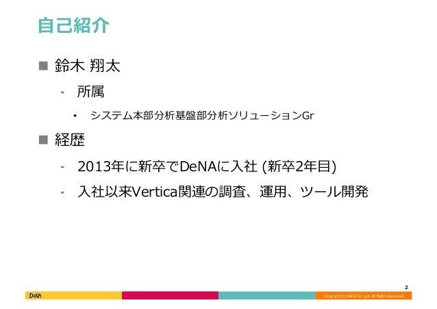 DeNAでのVertica運用 Slide 2