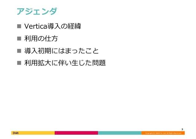 DeNAでのVertica運用 Slide 3