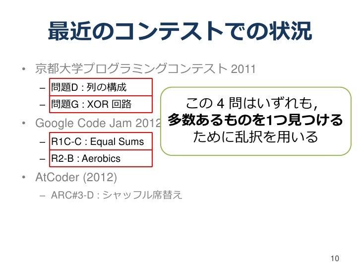 最近のコンテストでの状況• 京都大学プログラミングコンテスト 2011   – 問題D : 列の構成   – 問題G : XOR 回路       この 4 問はいずれも,• Google Code Jam 2012 多数あるものを1つ見つける...