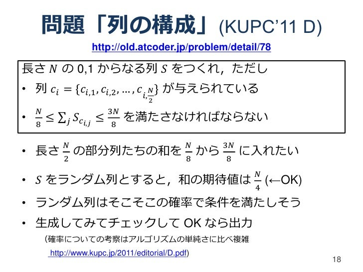 問題「列の構成」(KUPC'11 D)                     http://old.atcoder.jp/problem/detail/78長さ 𝑁 の 0,1 からなる列 𝑆 をつくれ,ただし• 列 𝑐 𝑖 = {𝑐 𝑖,1...