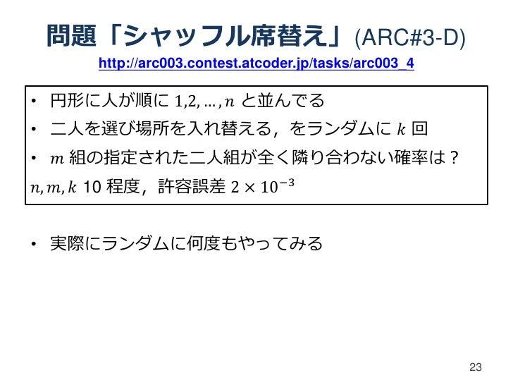 問題「シャッフル席替え」(ARC#3-D)      http://arc003.contest.atcoder.jp/tasks/arc003_4• 円形に人が順に 1,2, … , 𝑛 と並んでる• 二人を選び場所を入れ替える,をランダムに...