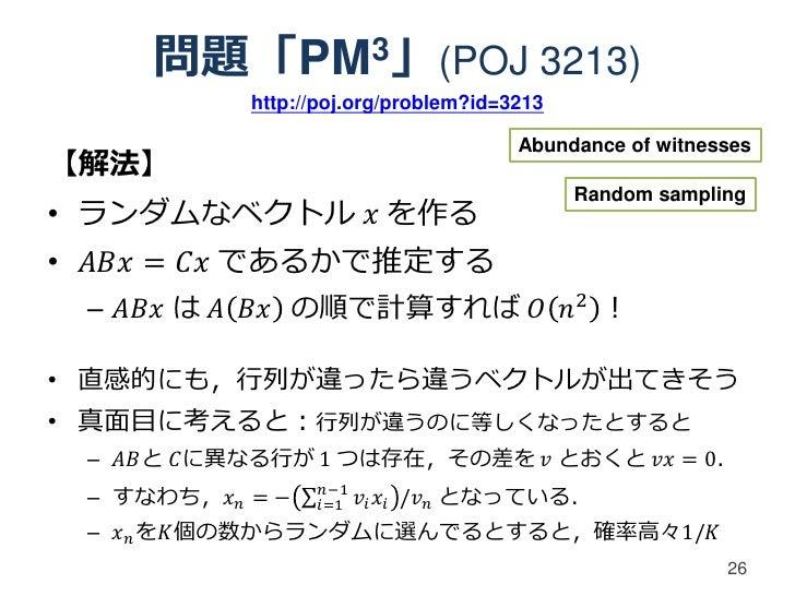 問題「PM 3」(POJ                        3213)            http://poj.org/problem?id=3213                                       ...