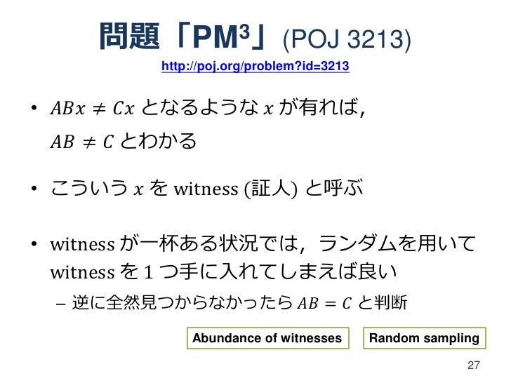 問題「PM 3」(POJ                      3213)          http://poj.org/problem?id=3213• 𝐴𝐵𝑥 ≠ 𝐶𝑥 となるような 𝑥 が有れば,  𝐴𝐵 ≠ 𝐶 とわかる• こうい...