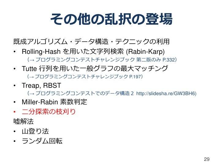 その他の乱択の登場既成アルゴリズム・データ構造・テクニックの利用• Rolling-Hash を用いた文字列検索 (Rabin-Karp)   (→ プログラミングコンテストチャレンジブック 第二版のみ P.332)• Tutte 行列を用いた...