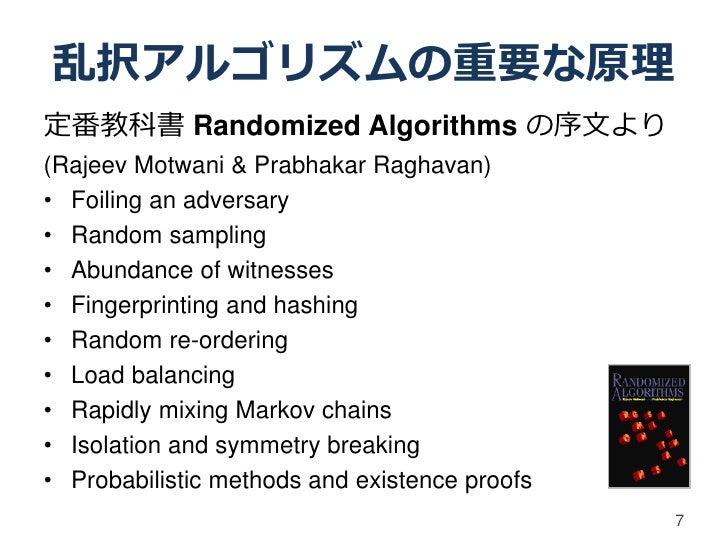乱択アルゴリズムの重要な原理定番教科書 Randomized Algorithms の序文より(Rajeev Motwani & Prabhakar Raghavan)• Foiling an adversary• Random samplin...