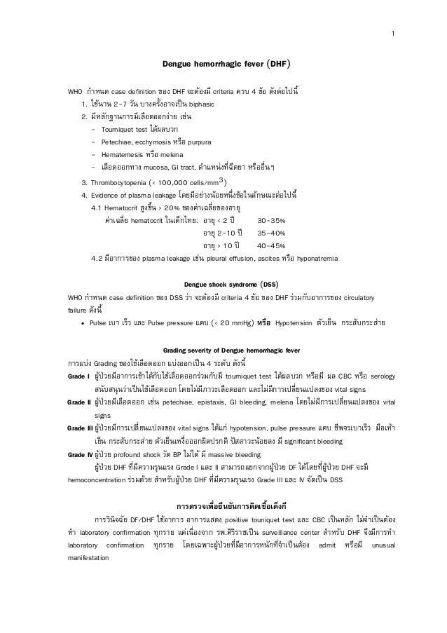 1 Dengue hemorrhagic fever (DHF) WHO กําหนด case definition ของ DHF จะตองมี criteria ครบ 4 ขอ ดังตอไปนี้ 1. ไขนาน 2-7 ...