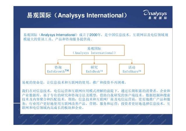 1Leading advisor in China technology market 易观国际(Analysys International) 易观国际(Analysys International)成立于2000年,是中国信息技术、互联网以...