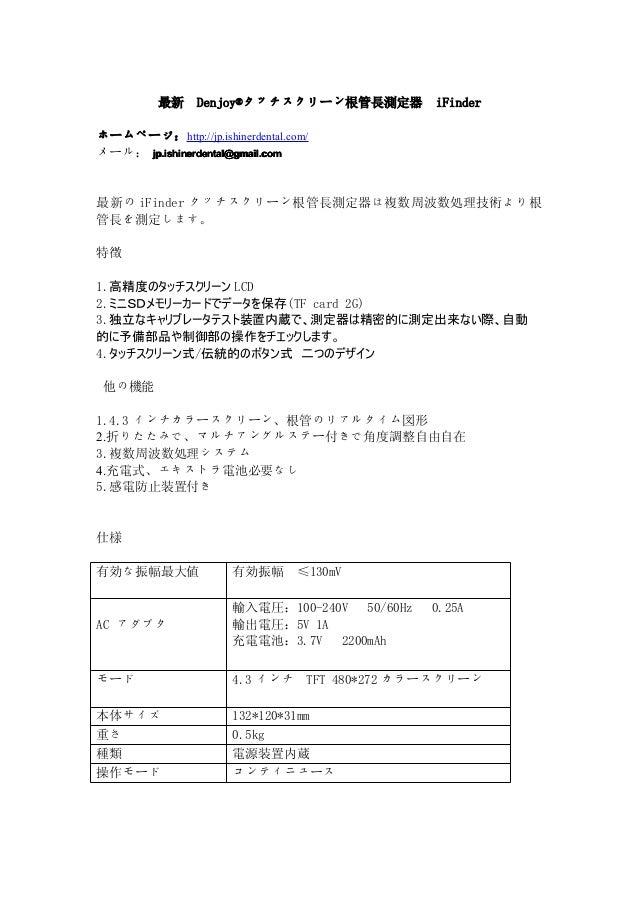 最新  Denjoy®タッチスクリーン根管長測定器  iFinder  ホームページ: http://jp.ishinerdental.com/ メール: jp.ishinerdental@gmail.com  最新の iFinder タッチス...