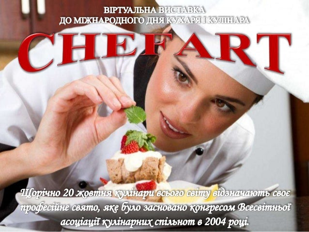 Професія кухаря розвивалася разом із цивілізацією. Перші страви виглядали як обпалені на відкритому вогні напівсирі шматки...