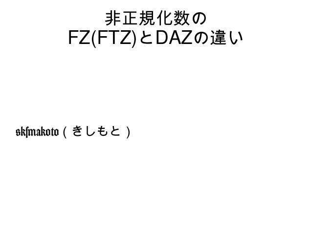非正規化数の FZ(FTZ)とDAZの違い @ksmakoto(きしもと)