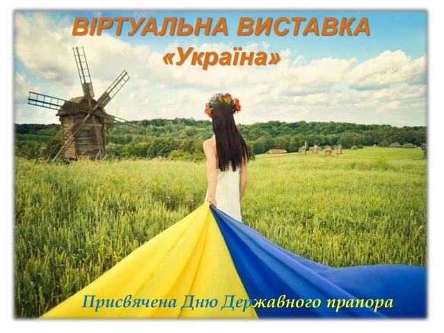 ВІРТУАЛЬНА ВИСТАВКА «Україна» Присвячена Дню Державного прапора