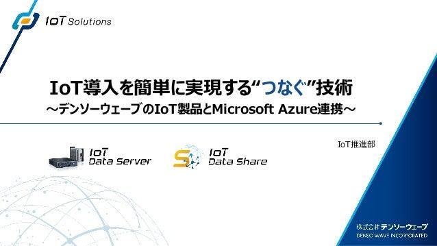 "IoT推進部 IoT導入を簡単に実現する""つなぐ""技術 ~デンソーウェーブのIoT製品とMicrosoft Azure連携~"