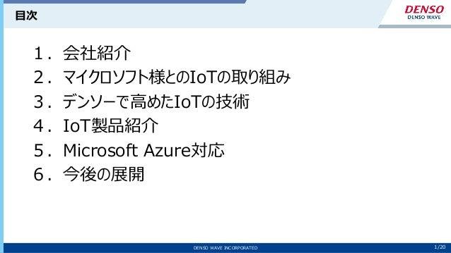 "IoT 導入を簡単に実現する""つなぐ""技術 ~デンソーウェーブの IoT製品と Microsoft Azure 連携~ Slide 2"