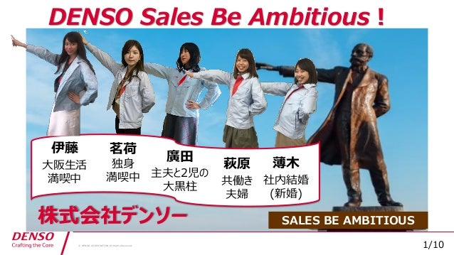 /**© DENSO CORPORATION All RightsReserved. DENSO Sales Be Ambitious! 1 SALES BE AMBITIOUS 1/10 株式会社デンソー 薄木 社内結婚 (新婚) 萩原 共働...